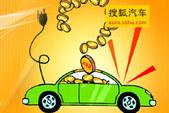 新能源购车补贴颁布