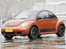 甲壳虫 2.0L 墨橘版舒适型
