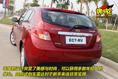 帝豪 EC7-RV 实拍 图解 图片