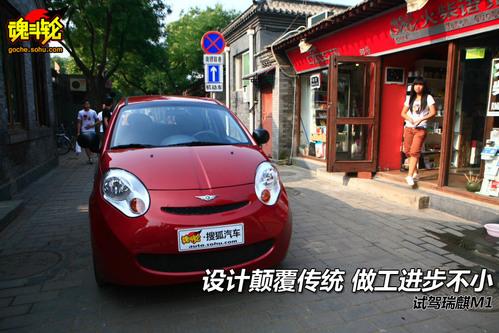 瑞麒高端品牌瓶颈待破 今年将投放5款车型 高清图片
