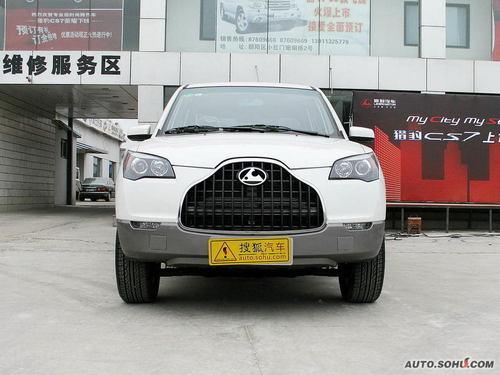 2009款长丰猎豹CS7艺术版