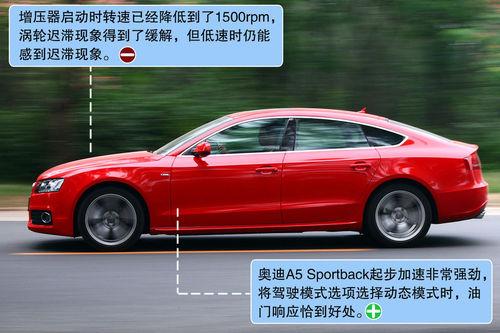 奥迪 A5 Sportback 实拍 图解 图片