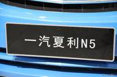 夏利N5车展实拍