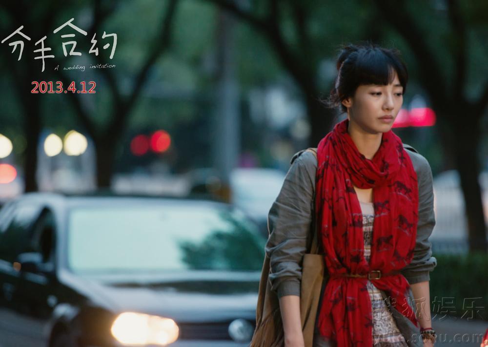 《分手合约》将于4月12日温情献映.作为四月档唯一一部爱情题材