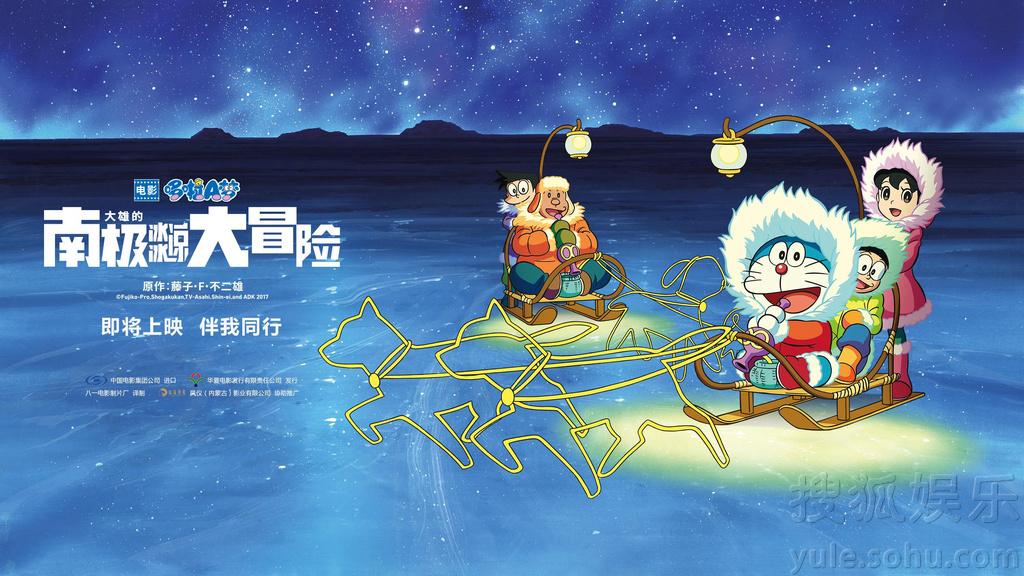 搜狐娱乐讯 哆啦A梦回来了!动画电影《哆啦A梦:大雄的南极冰冰凉图片