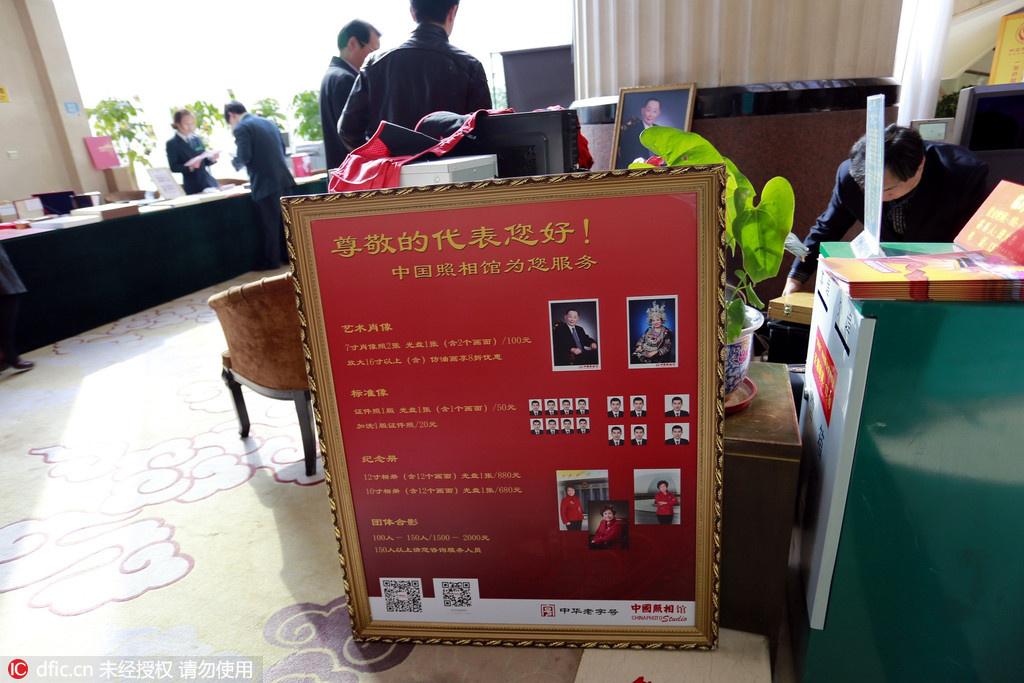 中国照相馆入驻两会驻地 为代表照相修图