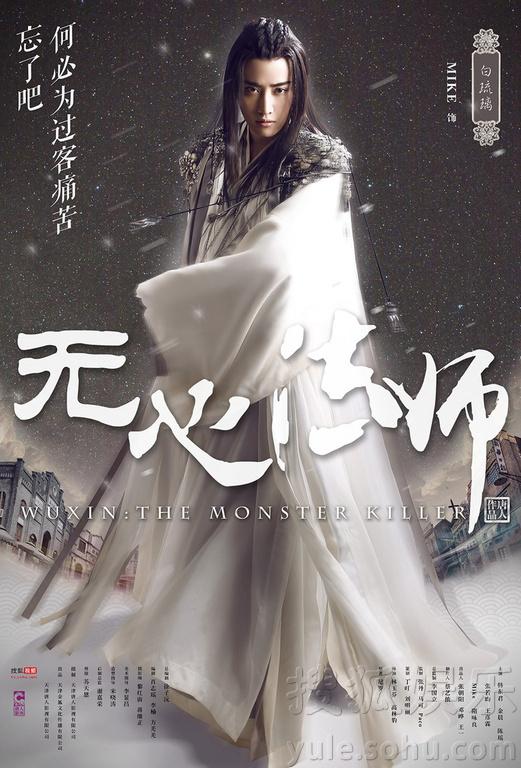 泰国人气偶像Mike饰演的巫师白琉璃,一席白衣,仙气逼人.-无心法图片