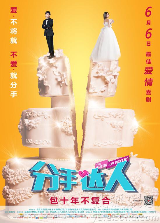 """.适逢""""520浪漫告白日"""",片方特意于今日发布了影片主题曲MV—"""