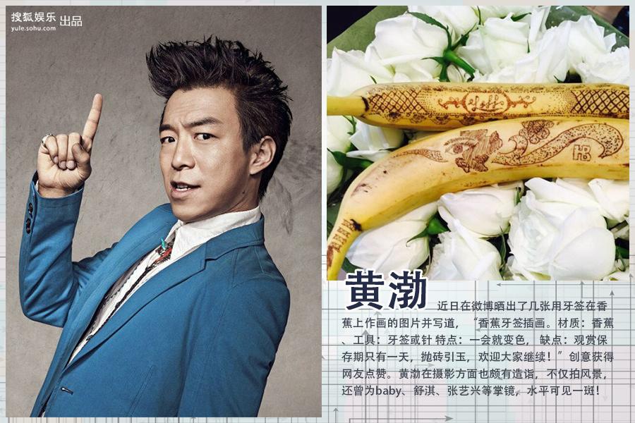 """用牙签在香蕉上作画的图片并写道,""""香蕉牙签插画.材质:香蕉、"""