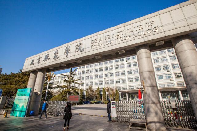 衡阳师范学院是几本_北京服装学院是几本