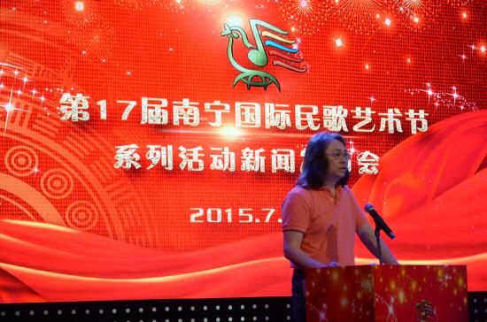 2015南宁国际民歌艺术节演唱会新闻发布会