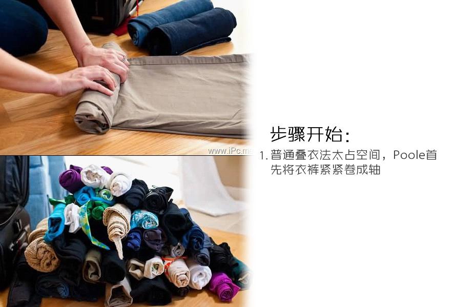 董博识                 步骤1 普通叠衣法太占空间,poole首先将衣裤