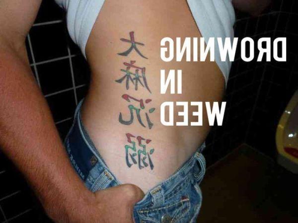 但当纹身时选了不恰当的文字