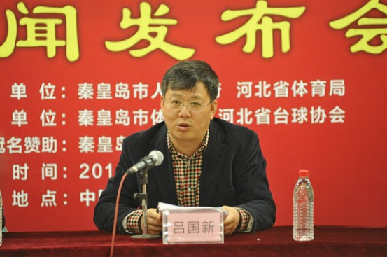 秦皇岛市体育局局长吕国新,河北省台球协会秘书长,秦皇岛乔氏台球运动