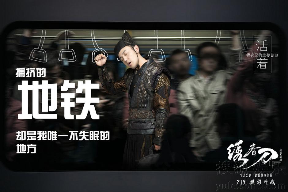 《绣春刀2》曝锦衣卫出镜社区雷视频生存-娱自白佳音彩虹图片