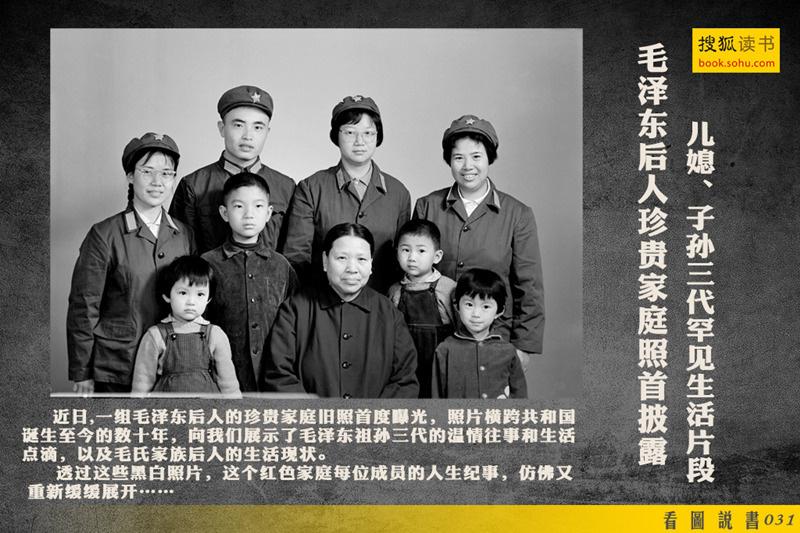 毛泽东珍贵家庭照首披露:儿媳,子孙温馨片段(1/15)图片