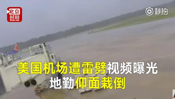 美国机场遭雷劈视频曝光 地勤人员仰面栽倒