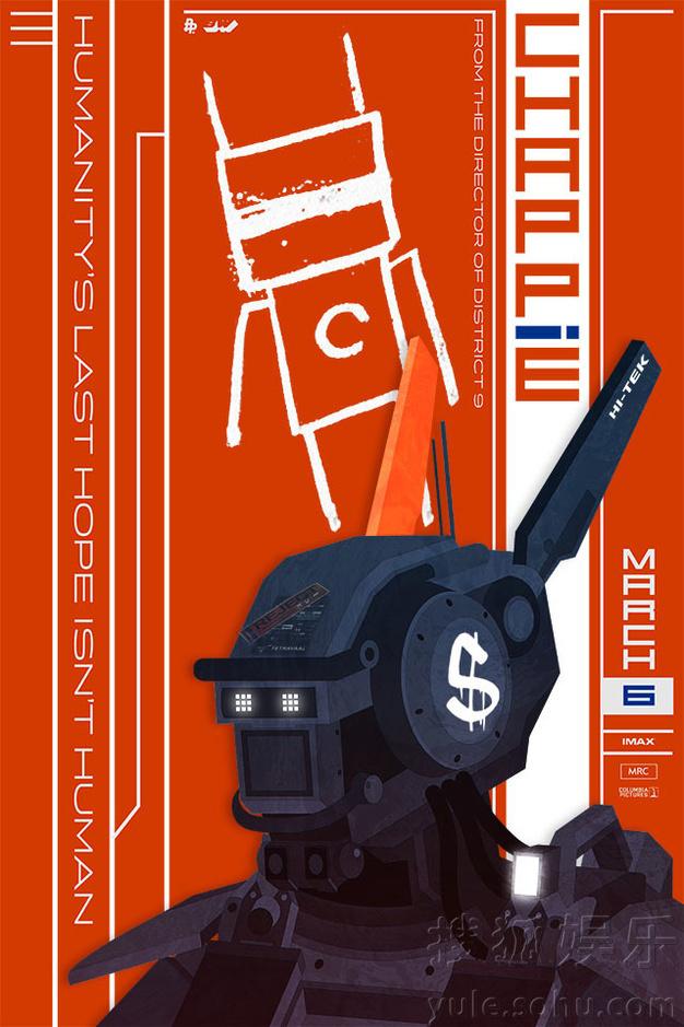 手绘机器人宣传海报