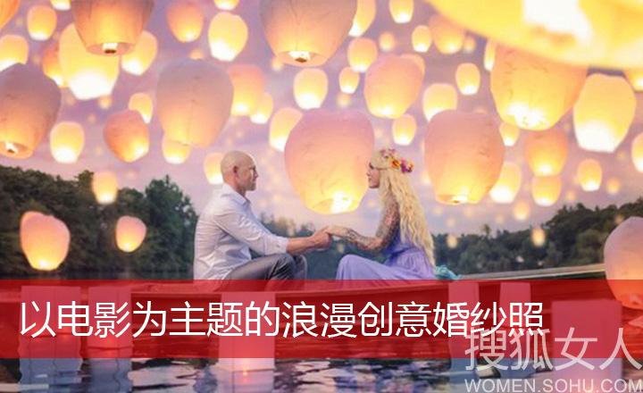 以电影为主题的浪漫创意婚纱照