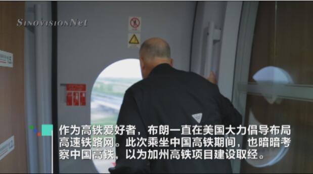 美加州州长再体验中国高铁:毫不掩饰艳羡之情