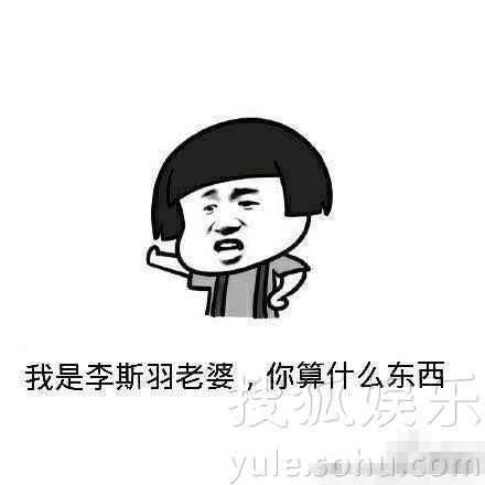 网友做表情包告白李斯羽:撩我可是要负责的图片