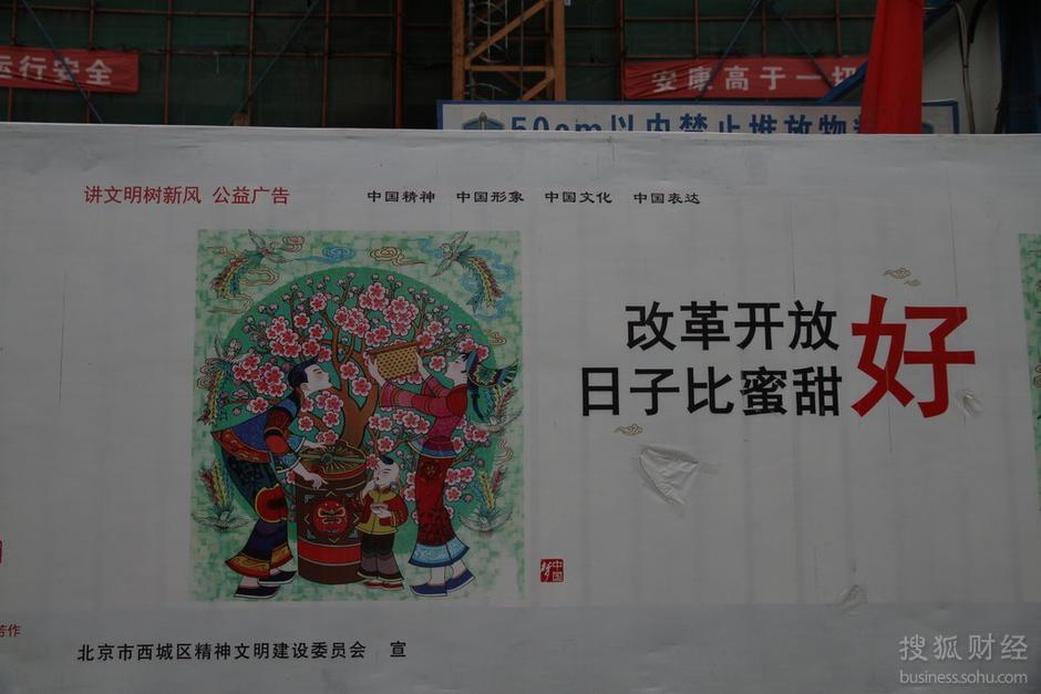 """""""中国梦""""系列公益广告亮相北京街头"""
