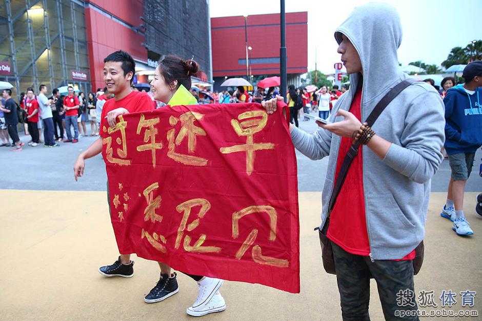 搜狐直击中国球迷助威:情侣抢眼