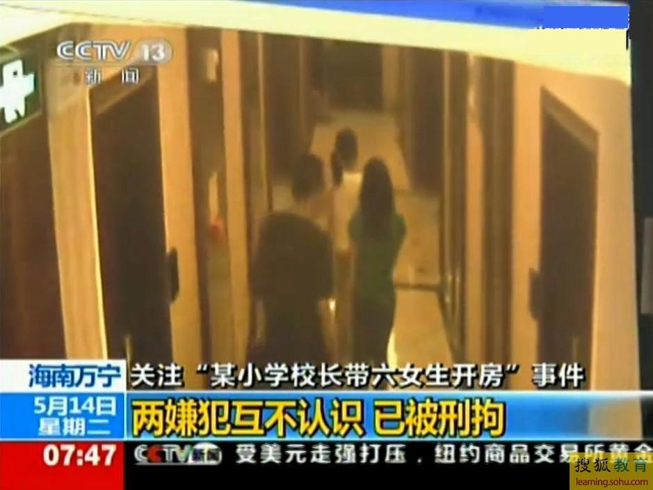 组图:海南小学校长和6名女生开房监控画面曝光