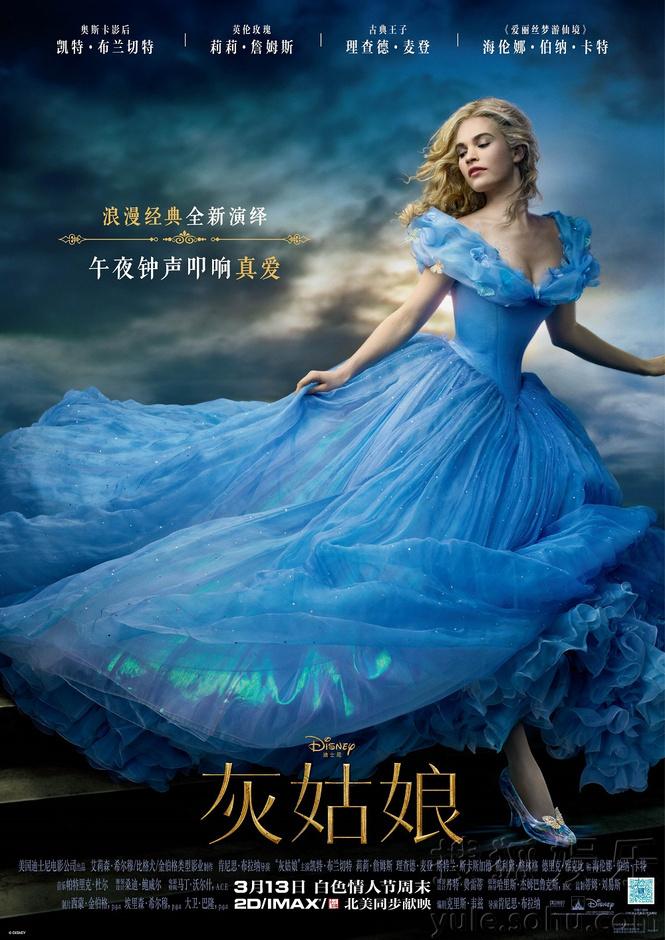 《灰姑娘》今日公映 精心打造最美梦幻童话 娱