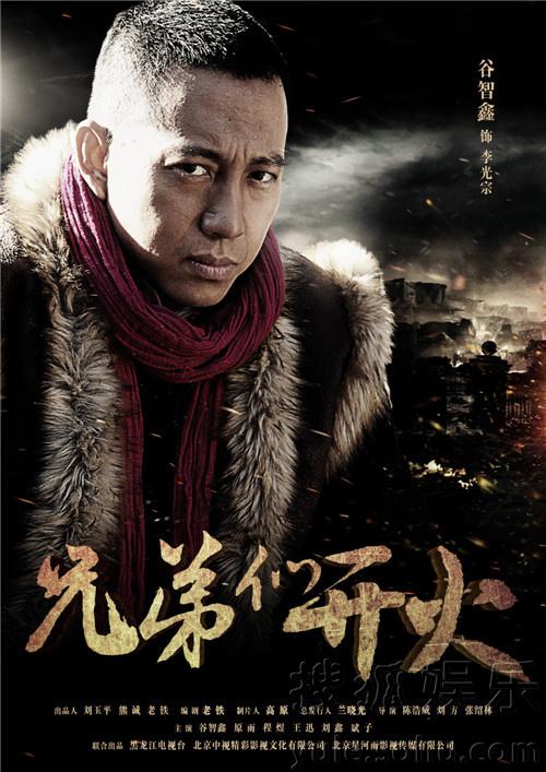 搜狐娱乐讯  由黑龙江电视台,中视精彩,星河雨影视联合出品的抗战传奇