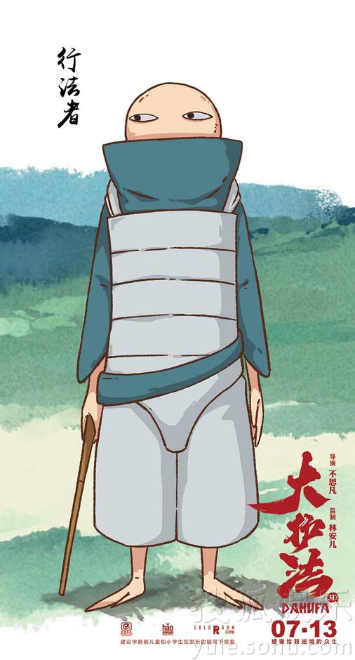 搜狐娱乐讯 近日,动画电影《大护法》发布23张q版海报,活泼的风格