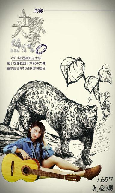 校园歌手大赛牛人手绘海报 超有爱有木有