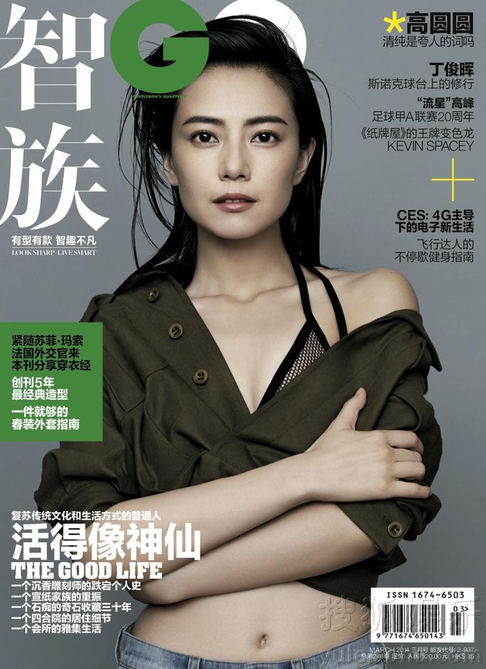 高圆圆登时尚杂志封面 裸妆演绎素色性感-娱乐频道库