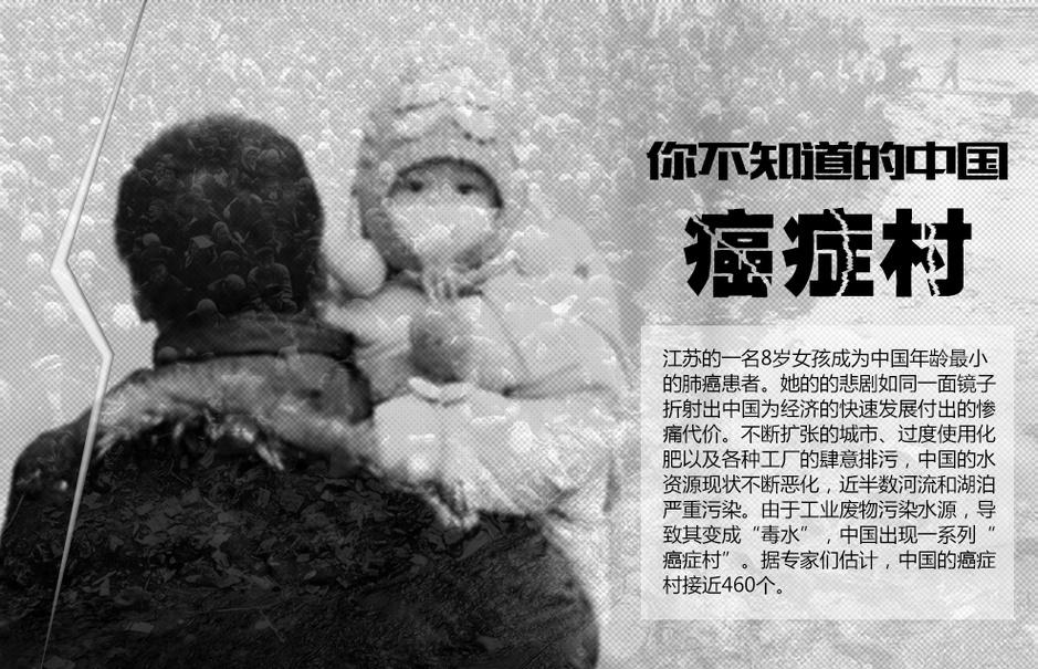 """中国环境污染惊人 盘点你不知道的""""癌症村"""""""