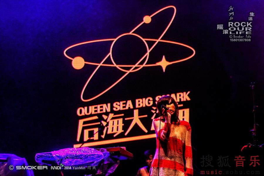 音乐频道 演出现场  后海大鲨鱼   4月26日,2014上海迷笛音乐节第二天