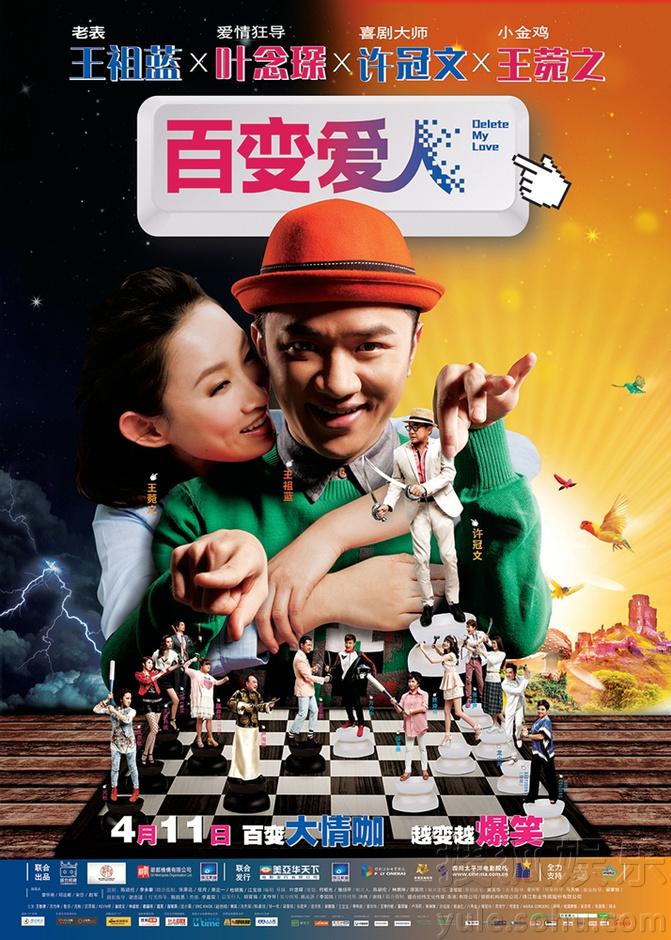 百变爱人.2014最新高清电影迅雷下载