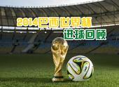 随着德国和阿根廷比赛终场哨声响起,2014世界杯已经圆满落下帷幕。本届世界杯共产生171枚进球,其中...