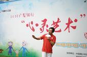 """搜狐娱乐讯 2016年7月12日,让孩子笑起来-2016留守儿童""""心灵艺术夏令营""""在联合国儿童..."""