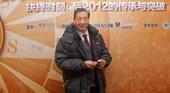 搜狐企业家论坛2012年会嘉宾签到