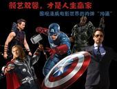 (策划/波娃)漫威宇宙电影第二阶段重要作品《美国队长2》在中国首映四天刷出3亿多元票房,影迷们为之沸...