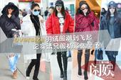 (RamyT/图文)一场初雪让北京变成北平,眼看着低温跌破零度再也不回来,小伙伴们纷纷拿出了自己压箱...