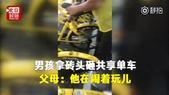 20日,南宁一网友发现一小男孩拿砖头砸共享单车,而男孩父母在身边并未制止。网友上前阻止时,父母回应,...