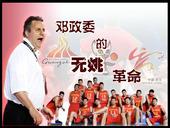 2010年4月30日,中国篮协宣布,上海男篮洋帅、美国人邓华德将出任新一届中国男篮主教练,邓华德成为...
