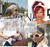 头巾不论在街拍还是红毯上都是常见一个造型必备品,它遮盖有缺陷的发型,还能很时尚优雅。想要挑战这类造型...