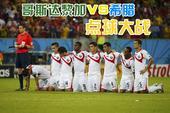 北京时间6月30日4时,世界杯1/8决赛第4场在累西腓伯南布哥球场展开较量,120分钟时间哥斯达黎加...