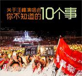 """汪峰2015""""峰暴来临""""超级巡回演唱会上海站即将开演,这是他为时2年巡演的最后一站,本届好声音汪峰战..."""