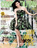 搜狐娱乐讯  景甜的2014年可谓是沉淀拼搏的一年,各大时尚活动以及杂志拍摄邀约不断,并成为某国际美...