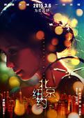 搜狐娱乐讯 由二十一世纪威克影视传媒、秋风文化等出品的浪漫悸动爱情电影《北京纽约》(Beijing ...