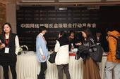 2013年11月13日,中国网络视频反盗版联合行动在京启动,优酷土豆集团、搜狐视频、腾讯视频、乐视网...