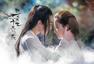 影版《三生》发主题海报 刘亦菲杨洋跌落诛仙台